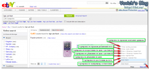 ebay types of search