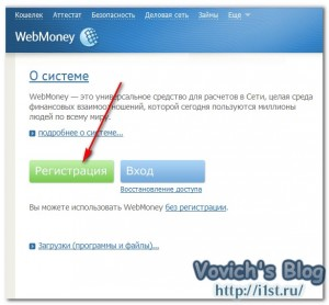 webmoney_register_button