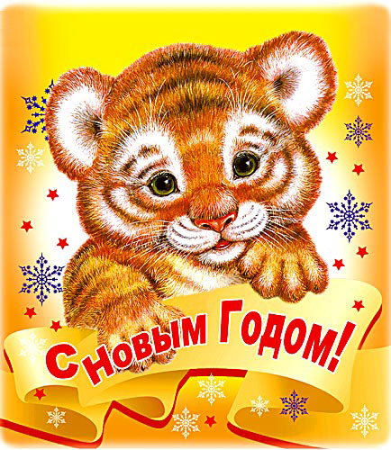 С годом тигра открытки